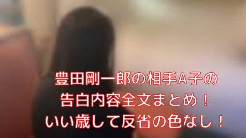 5ch 豊田 剛一郎