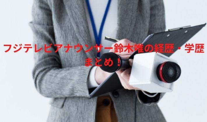 フジテレビアナウンサー鈴木唯の経歴・学歴まとめ!